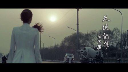 白若溪音乐MV《天使的梦》