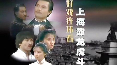 上海滩龙虎斗.1980.双语字幕.EP01