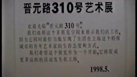 晋元路310号