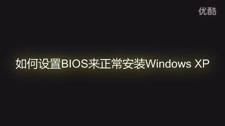 如何设置BIOS来正常安装Windows XP