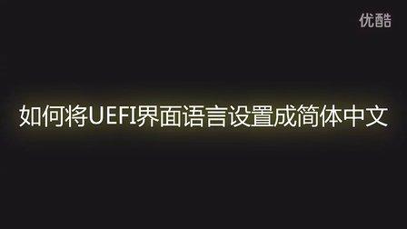 如何将UEFI界面语言设置为简体中文