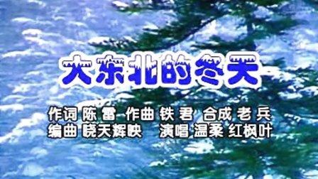 铁君作曲《大东北的冬天》-温柔红枫叶