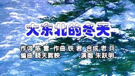 铁君作曲《大东北的冬天》-朱跃明