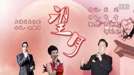 望月--宋祖英 郁钧剑(伴奏)上海同乐协会