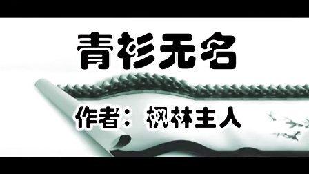 青衫无名  作者:枫林主人  诵读:风过