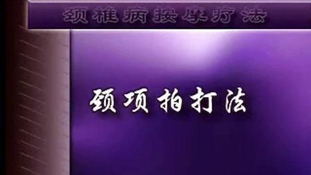 曝走药膏:颈椎病自我疗法之按摩疗法【第四集】