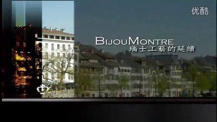 Bijou Montre 宝爵表:瑞士工艺的延续