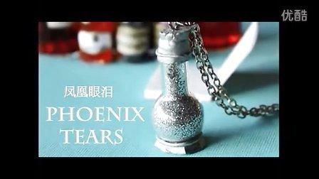哈利波特魔药挂坠-凤凰眼泪(Phoenix Tears)