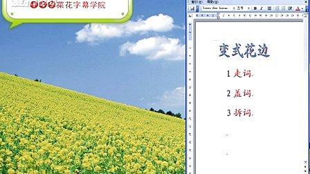 YY字幕变式花边