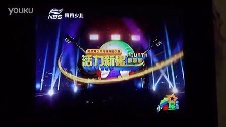 2014少儿频道电视舞蹈大赛海选
