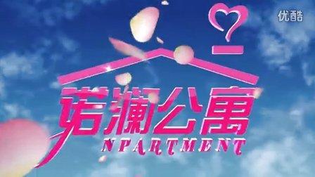 《诺澜公寓》配音恶搞爱情公寓,女神躺着也中枪!