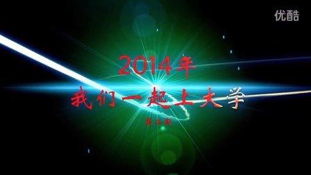东莞市轻工业学校高考鼓励视频——《2014我们一起上大学》第二季
