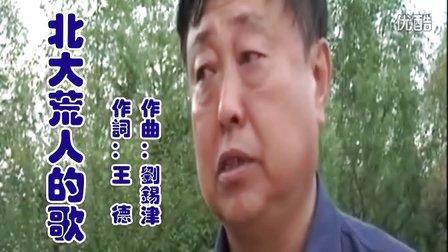 北大荒人的歌(对唱伴奏)上海同乐协会