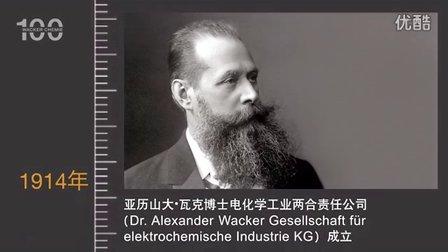 瓦克100周年图片集锦