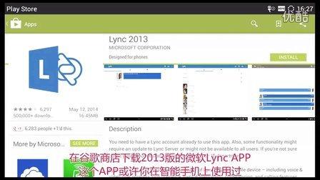 智能高清视频电话GXV32xx与微软Lync的强势结合