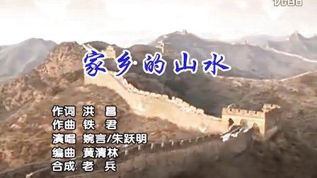 铁君作曲《家乡的山水》-民歌婉言.朱跃明ktv