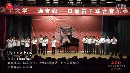 DANNY BOY 清华口琴协会、清华笛协、北医笛协