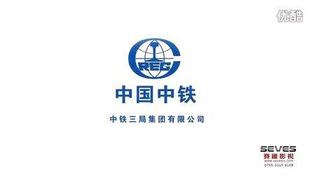 深圳企业汇报片-中铁三局汇报片-深圳赛维影视