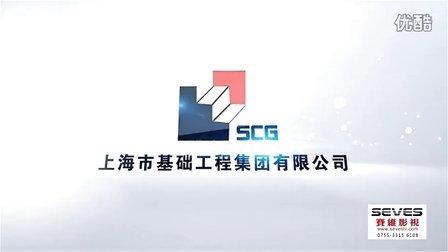深圳企业汇报片-上海基建汇报片-深圳赛维影视