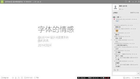 【设计帮帮忙】第二十一期:刘兵克字体设计分享