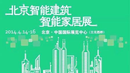 南京物联传感智能家居北京展会现场朱总视频