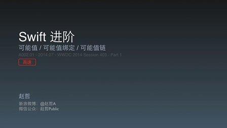 A002.01 WWDC2014 Swift进阶 可能值链赵哲中文swift视频教程