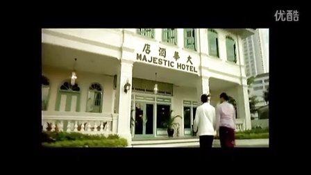 【全球奢华精品酒店】马六甲大华酒店(Majestic Malacca)