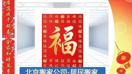 北京搬家公司【公共】【好运来】