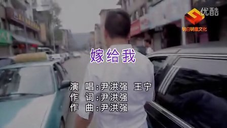 尹洪强VS王宁:嫁给我
