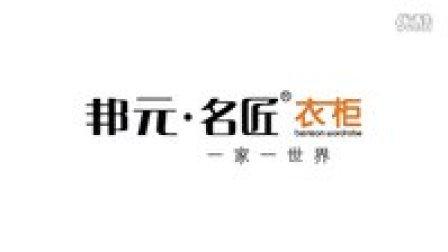 长平易购长平建材家居广场邦元名匠定制衣柜高清宣传片 1080p