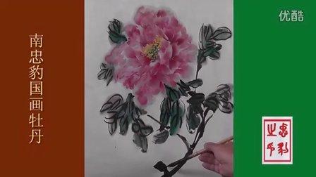 南忠豹教你学国画牡丹(第一季) 写意水墨画