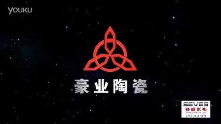 深圳企业宣传片-豪业陶瓷宣传片-深圳赛维影视