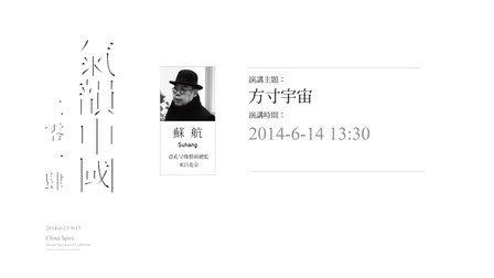 蘇航《方寸宇宙》氣韻中國2014