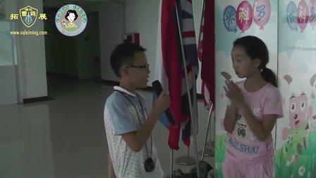 2014年8月9日七彩阳光夏令营第二期第一天