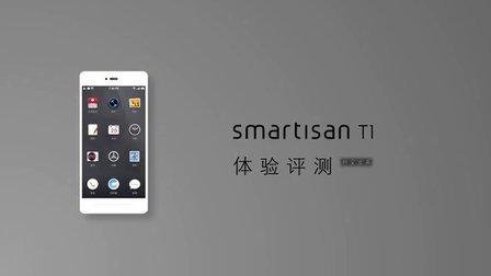 【纤尘出品】 Smartisan T1 体验评测