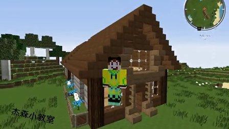 ★我的世界★minecraft【杰森-建筑小教室】Ep2(欧式屋②-门和窗户的更多可能性)