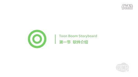 toon boom storyboard 中文教程01