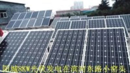 山西省晋城市屋顶分布式光伏发电集锦 之一