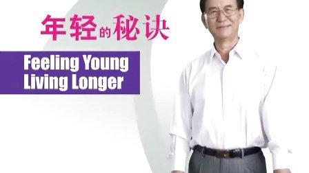 年轻的秘诀