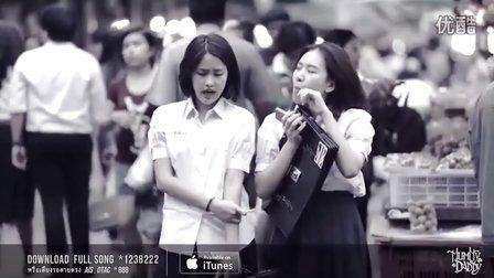 泰国歌曲 Mummy Daddy 《别离开อย่า (จากไป)》 MV