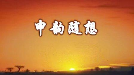 二胡协奏曲---《申韵随想》