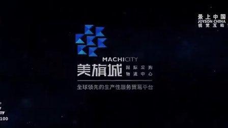 景上中国作品-海西美旗城【企业宣传片】2013