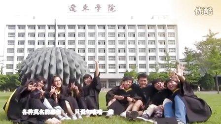 辽东学院的日子-励志毕业季MV-未来星工作室