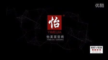 深圳企业宣传片-怡美家品牌宣传片-深圳赛维影视