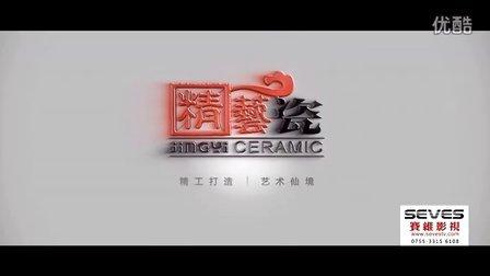 深圳企业宣传片-精艺瓷品牌宣传片-深圳赛维影视