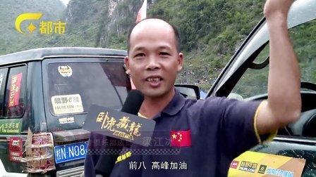 """高峰俱乐部2014国庆""""双""""城越野赛,第三集"""