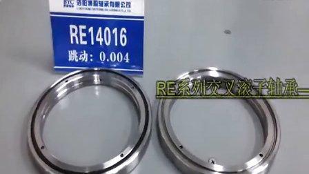工业机器人RE型内圈分体型交叉滚子轴承现场精度检测-BYC交叉滚子轴承