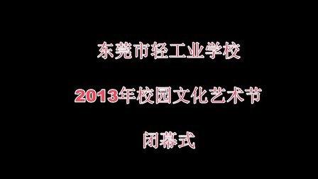 东莞市轻工业学校2014-1-5校园文化艺术节闭幕式