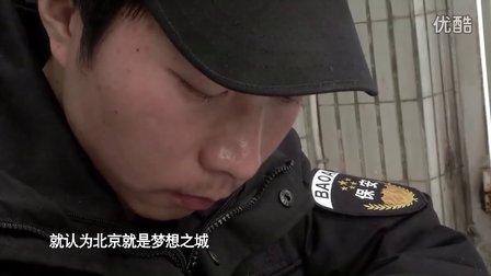 《北影保安贾贵斌》黑龙江卫视  下集