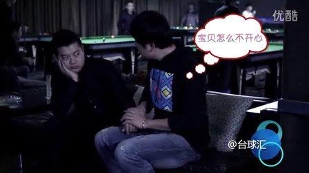 """@台球汇翻外篇-神曲""""我的台球杆""""MV"""